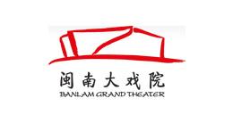 閩南大劇院